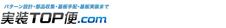 基板実装の特殊部隊・セキアオイテクノ実装TOP便.com